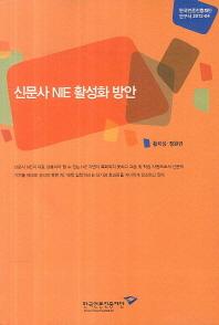 신문사 NIE 활성화 방안(한국언론진흥재단 연구서 2012-04)