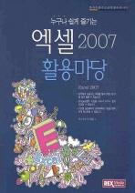 엑셀 2007 활용마당(누구나 쉽게 즐기는)