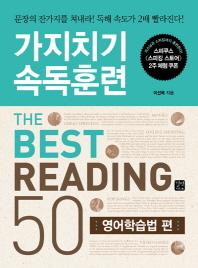 가지치기 속독훈련 The Best Reading 50: 영어학습법 편