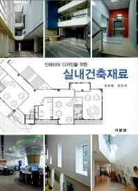 실내건축재료(인테리어 디자인을 위한)(2판)