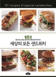 세상의 모든 샌드위치
