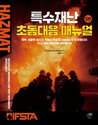 특수재난 초동대응 매뉴얼(5판)