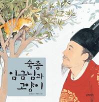 숙종 임금님과 고양이(단비어린이 그림책 20)(양장본 HardCover)