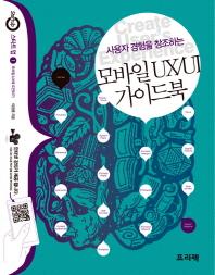 모바일 UX UI 가이드북 / 새책수준   ☞ 서고위치:SF 1