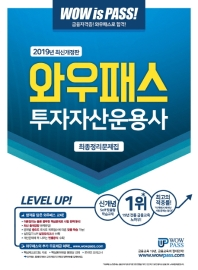 투자자산운용사 최종정리문제집(2019)(와우패스)(개정판)