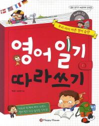 영어일기 따라쓰기(CD1장포함)