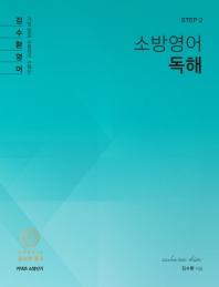 김수환 소방영어 Step. 2: 독해(커넥츠 소방단기)