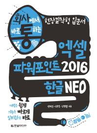 엑셀 파워포인트 2016 한글 NEO(회사에서 바로 통하는)