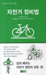 자전거 정비법(Ooutdoor Books 6)