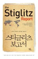 스티글리츠 보고서