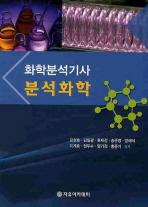분석화학(화학분석기사)