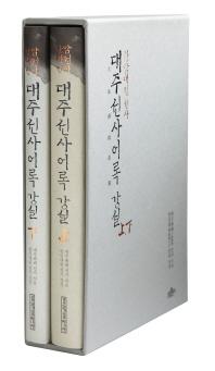 대주선사어록 강설 세트(양장본 HardCover)(전2권)