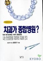 치과가 종합병원(개정증보)