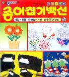 종이접기백선 5(과일 동물 소꼽놀이)