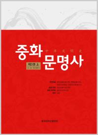 중화문명사 제3권(상)(양장본 HardCover)
