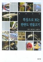 특징으로 보는 한반도 민물고기(원색도감) -어류도감-미사용 책-
