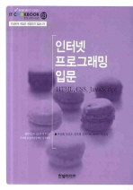 인터넷 프로그래밍 입문(CD1장포함)(IT Cookbook 한빛교재 시리즈 3)