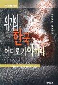 위기의 한국 어디로 가야 하나