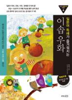 이솝우화(일본어 독해가 즐거워지는)(CD1장포함)(일본어 동화나라 시리즈 4)