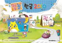한글 2010(컴놀)