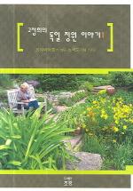 고정희의 독일 정원 이야기 1 초판1쇄