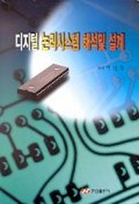 디지털 논리시스템 해석 및 설계