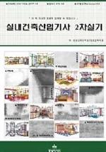 실내건축 산업기사 2차 실기(2판)
