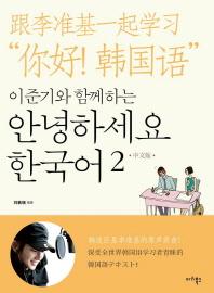 안녕하세요 한국어. 2(중국어판)