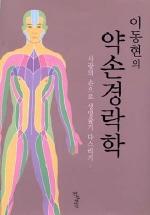 이동현의 약손경락학