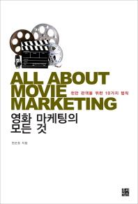 영화 마케팅의 모든 것