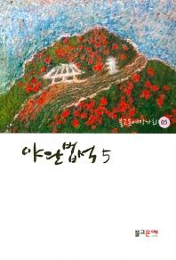 야단법석. 5(불교문예작가회 5)