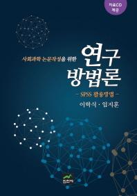 사회과학 논문작성을 위한 연구방법론: SPSS 활용방법(CD1장포함)(양장본 HardCover)