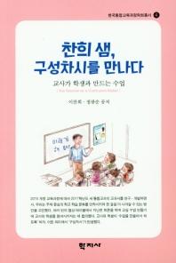 찬희 샘, 구성차시를 만나다(한국통합교육과정학회총서 4)