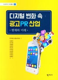 디지털 변화 속 광고 PR 산업(KADPR 지식총서 7)
