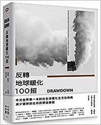 [해외]Drawdown (Paperback)