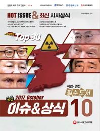 이슈&상식(10월호)(2017)(최신)