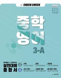 중학 영어 3-A(2020)(체크체크)(전면개정판)