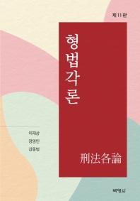 형법각론(11판)(양장본 HardCover)