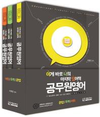 공무원영어 세트(이나영)(전3권)