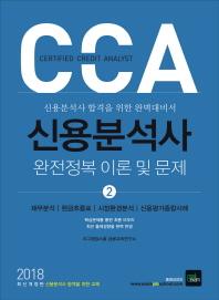 CCA 신용분석사 완전정복 이론 및 문제. 2(2018)(개정판 3판)