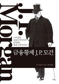 금융황제 J. P. 모건(양장본 HardCover)