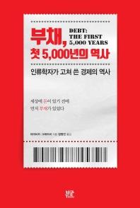 부채, 첫 5,000년의 역사
