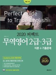 무역영어 2급 3급 이론+기출문제(2020)(퍼펙트)(개정판 11판)