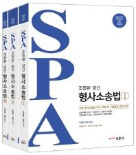조충환·양건 형사소송법 세트(2021)(전3권)