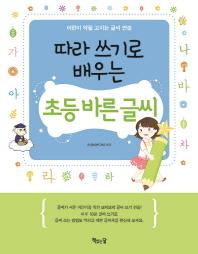 초등 바른 글씨(따라 쓰기로 배우는)(따라 쓰기 시리즈 5)