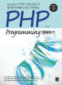PHP Programming 정복하기(실무자를 위한 IT전문서 IT HOLIC 89)