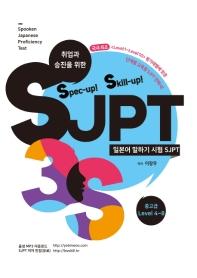 SJPT  중고급(Lever 4~8)(취업과 승진을위한 Spec-up! Skill-up!)