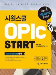시원스쿨 OPIc START : Intermediate공략(하루 3문장으로 끝내는)
