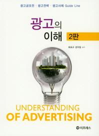 광고의 이해(2판)