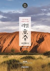 리얼 호주(2020~2021년)(가장 멋지게 여행하는 방법)